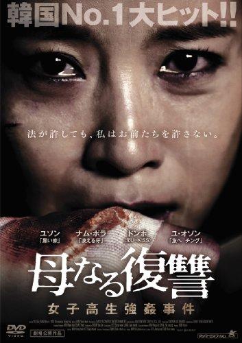 母なる復讐 女子高生強姦事件 [DVD]の詳細を見る