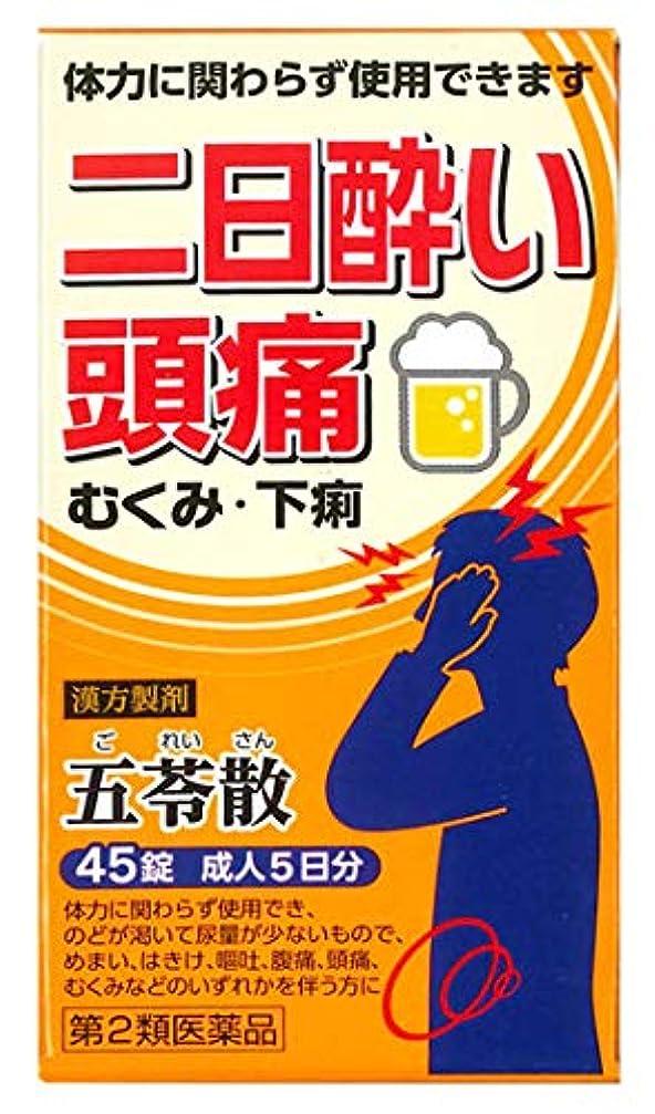 ショルダー成熟たとえ【第2類医薬品】神農五苓散料エキス錠 ×2