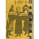 日本映画の誕生 〜講座日本映画 (1)