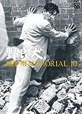 黒澤明MEMORIAL10 別巻+1「野良犬」 (DVDブック)