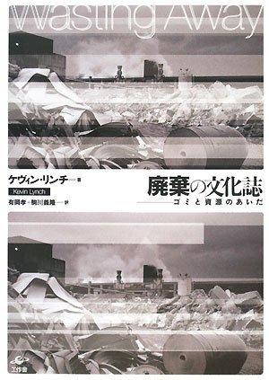廃棄の文化誌 新装版―ゴミと資源のあいだの詳細を見る