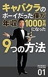 キャバクラのボーイだった僕が年収1000万円になった9つの方法