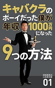 [津田 数馬]のキャバクラのボーイだった僕が年収1000万円になった9つの方法