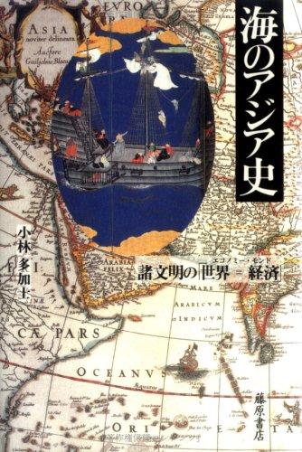 海のアジア史―諸文明の「世界=経済」(エコノミー・モンド)の詳細を見る
