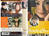 Needing You【字幕版】 [VHS]