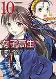女子高生 Girls-High : 10 (アクションコミックス)