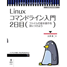 Linuxコマンドライン入門 2日目 (ネット時代の、これから始めるプログラミング(NextPublishing))