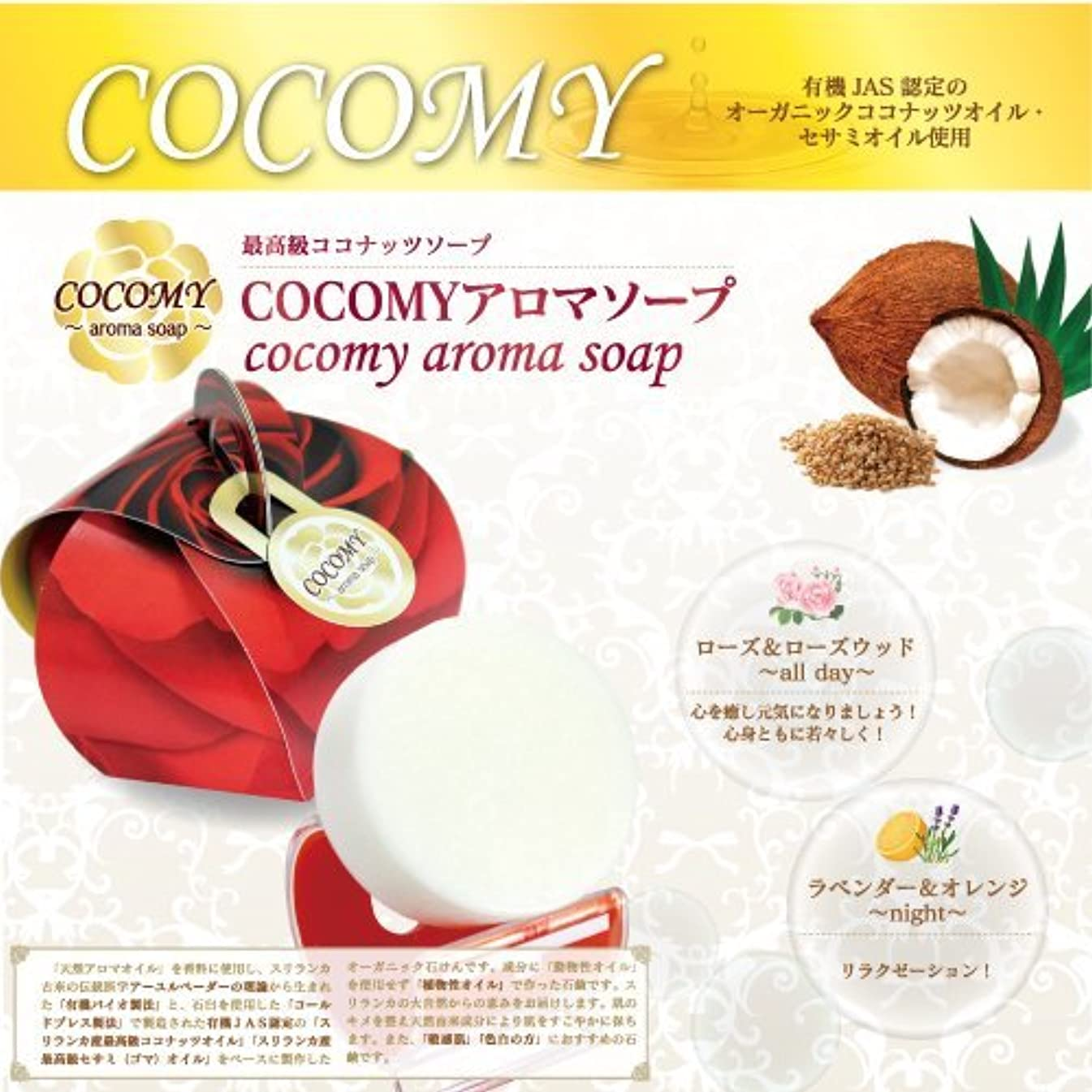 COCOMY aromaソープ 4個セット (ラベンダー&オレンジ)(ローズ&ローズウッド) 40g×各2