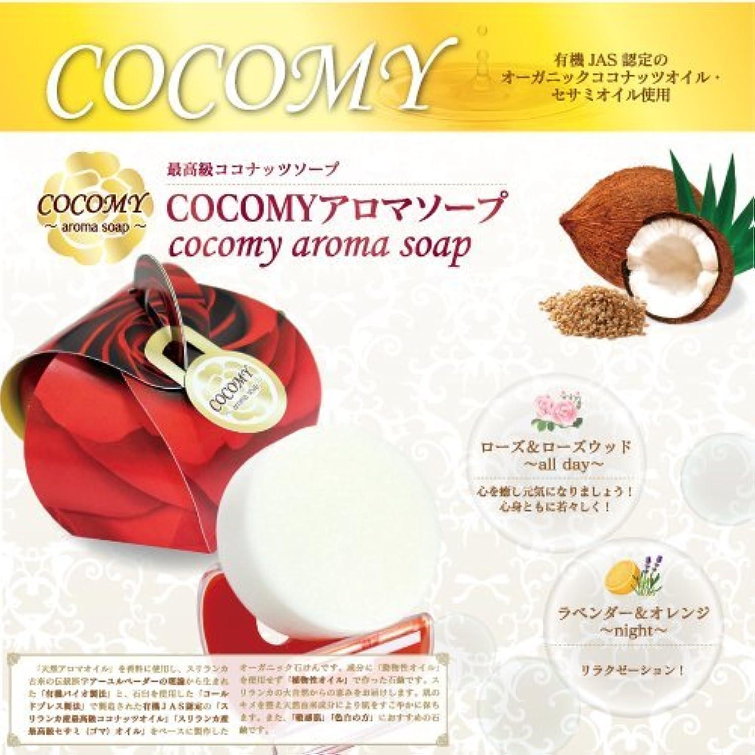 水没電池平行COCOMY aromaソープ 4個セット (ラベンダー&オレンジ)(ローズ&ローズウッド) 40g×各2