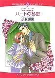 ハートの秘密(前編)プロポーズのゆくえ Ⅰ (ハーレクインコミックス)