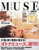 otona MUSE (オトナ ミューズ) 2014年 05月号 [雑誌]