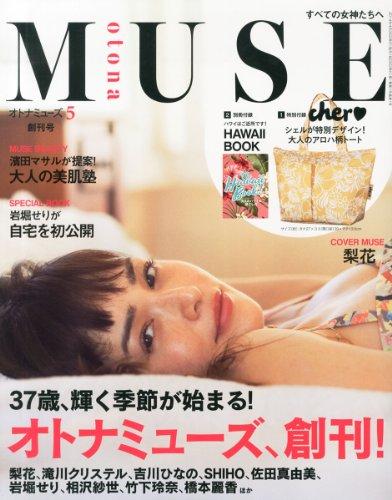 otona MUSE (オトナ ミューズ) 2014年 05月号 [雑誌]の詳細を見る