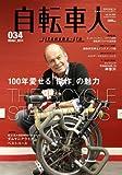 """自転車人NO.34 2014冬号 100年愛せる""""傑作"""
