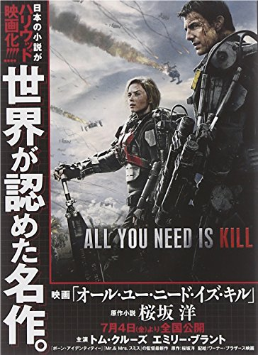 All You Need Is Kill  / 桜坂 洋