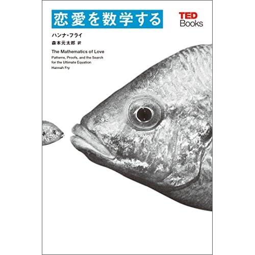 恋愛を数学する (TEDブックス)