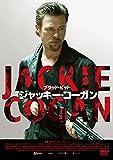 ジャッキー・コーガン スペシャル・プライス [DVD]