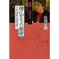 神仏たちの秘密―日本の面影の源流を解く (連塾方法日本 1)