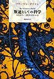 叛逆としての科学—本を語り、文化を読む22章