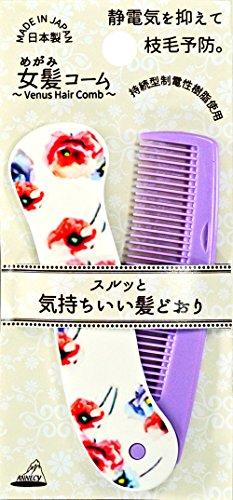 アヌシ 女髪コーム