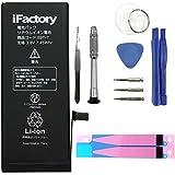 iFactory iPhone7 バッテリー 交換 PSE準拠 工具セット付属 (Ver.2018) 1年保証
