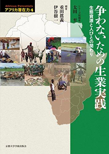 争わないための生業実践: 生態資源と人びとの関わり (アフリカ潜在力)