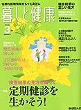 暮しと健康 2011年 03月号 [雑誌]