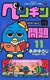 ペンギンの問題 11 (てんとう虫コロコロコミックス)