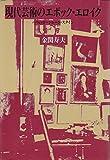 現代芸術のエポック・エロイク―パリのガートルード・スタイン