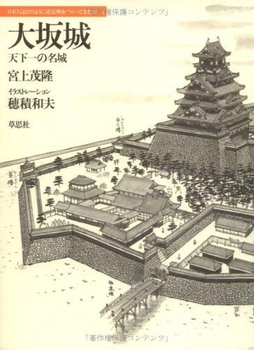 大坂城―天下一の名城 (日本人はどのように建造物をつくってきたか 3)