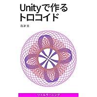 Unityで作るトロコイド