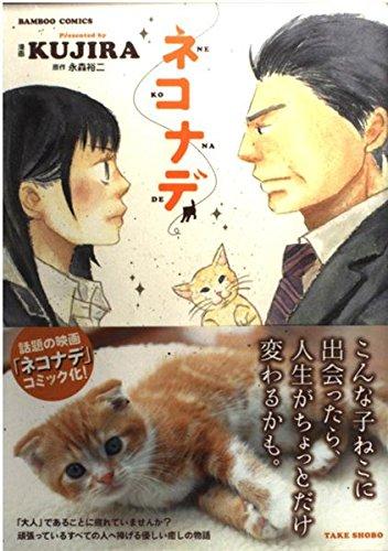 ネコナデ (バンブー・コミックス)
