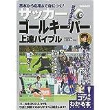 基本から応用まで身につく! サッカー ゴールキーパー 上達バイブル (コツがわかる本!)