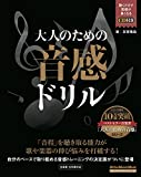 大人のための音感ドリル(CD付) (リットーミュージック・ムック)
