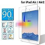 MS factory iPad Air / Air2 ブルーライト カット 90% ガラスフィルム 液晶保護 ガラス フィルム 強化ガラス アイパッド エア エア2 ラウンドエッジ 90日 保証 FD-IPDA2-BLUE-AB
