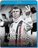 スティーヴ・マックィーン その男とル・マン[Blu-ray/ブルーレイ]
