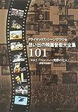 クライマックス・シーンでつづる想い出の映画音楽大全集Vol.5 ベン・ハー/荒野の七人[DVD]