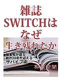 雑誌SWITCHはなぜ生き残れたのか 編集長が語る創刊30年を迎えるサバイブ術 (朝日新聞デジタルSELECT)