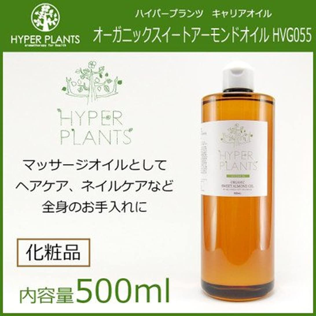 代わりに趣味アーサー天然植物原料100%使用 肌をやさしく守る定番オイル HYPER PLANTS ハイパープランツ キャリアオイル オーガニックスイートアーモンドオイル 500ml HVG055