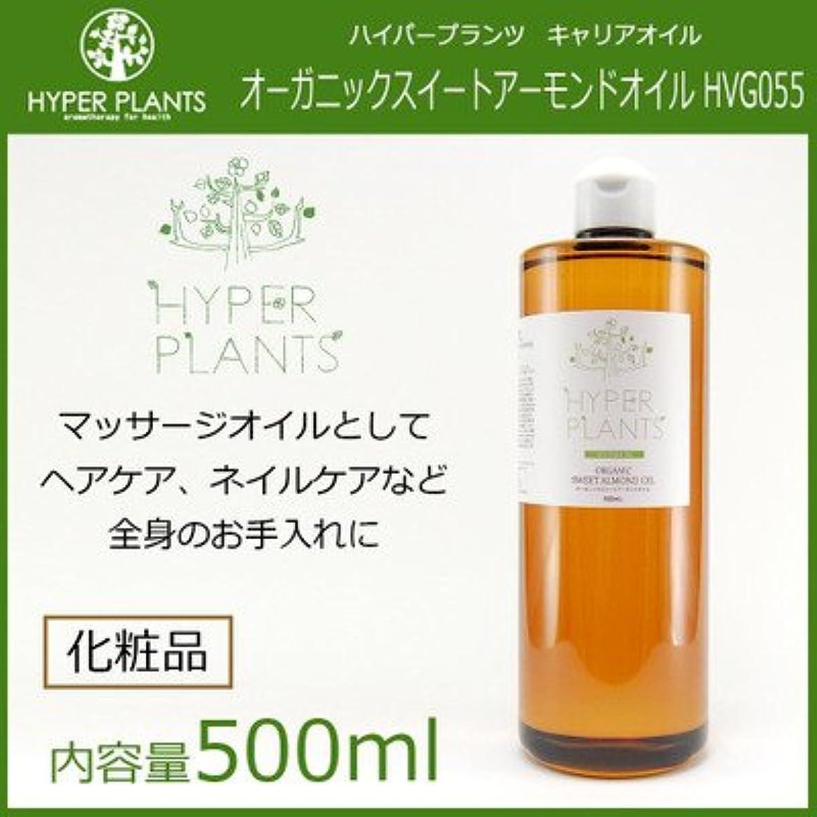 一時停止犠牲ブランチ天然植物原料100%使用 肌をやさしく守る定番オイル HYPER PLANTS ハイパープランツ キャリアオイル オーガニックスイートアーモンドオイル 500ml HVG055