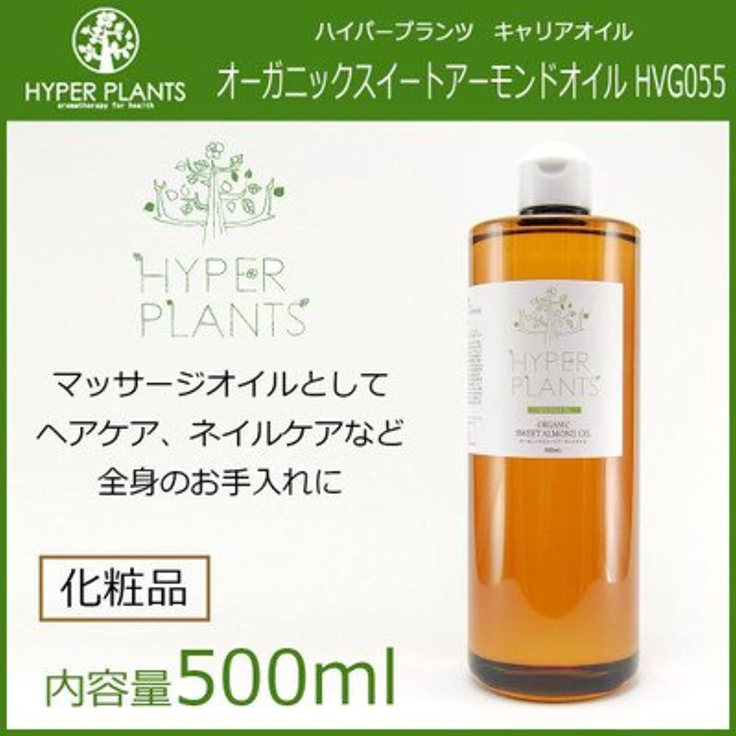 スコットランド人郵便屋さんトピック天然植物原料100%使用 肌をやさしく守る定番オイル HYPER PLANTS ハイパープランツ キャリアオイル オーガニックスイートアーモンドオイル 500ml HVG055