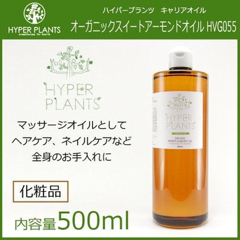 シャベル蒸し器しっかり天然植物原料100%使用 肌をやさしく守る定番オイル HYPER PLANTS ハイパープランツ キャリアオイル オーガニックスイートアーモンドオイル 500ml HVG055
