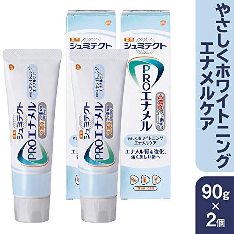 繊細劣る時代遅れ[医薬部外品] シュミテクト PROエナメル やさしくホワイトニング エナメルケア 歯磨き粉 90g×2個セット