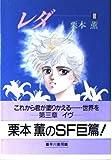レダ〈3〉 (ハヤカワ文庫JA)