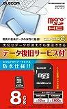 ELECOM microSDHCカード Class10 8GB 【データ復旧1年間1回無料サービス付】 MF-MRSDH08GC10R