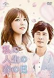 私の人生の春の日 DVD-SET2[DVD]