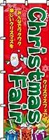 Christmas Fair(クリスマスフェア) のぼり旗 お得な5枚セット+同柄1枚プレゼント