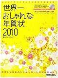 世界一おしゃれな年賀状2010