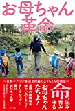 お母ちゃん革命 (〜日本一アツい多治見の森のようちえんの物語〜)