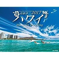 カレンダー2017 ハワイ Hawaiian Dreaming  高砂淳二 (ヤマケイカレンダー2017)