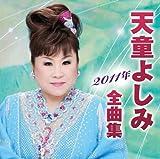 天童よしみ2011年全曲集